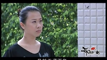 栏目剧《师奶不易做》 夜倾情 真实故事龙永菲 王志成_标清