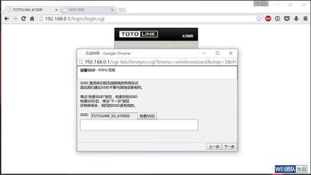 【WEI团队】千兆路由器 TOTOLINK A780R 开箱体验