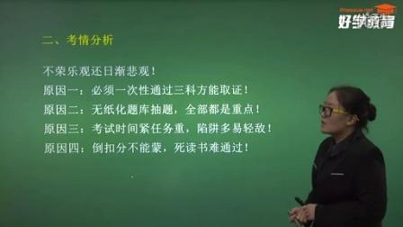 杨娜会计从业考试会计基础公开课