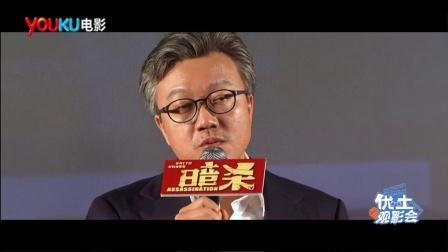 优酷观影会:男神驾到!韩国欧巴河正宇、李政宰现身《暗杀》首映