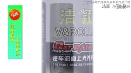 洁颖汽车养护品牌-广东省环球汽车用品公司总代理-环保高级精致洗车产品