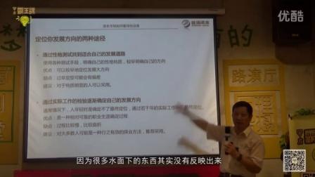 [霸王课]李方-资本市场如何考量创业者上:什么样的人适合创业