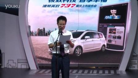 潍柴英致737重庆站登陆车交会 幸福购车计划与车友分享-睛彩车市报道