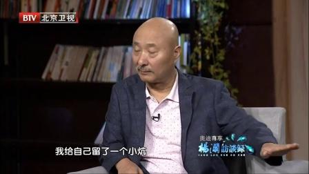 陈佩斯 喜剧的尊严 杨澜访谈录 20150912 高清版