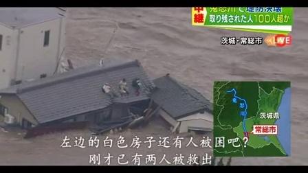 字幕:日本常总市水灾现场连狗带人一起救