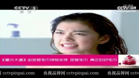 CCTV推广品牌金号毛巾