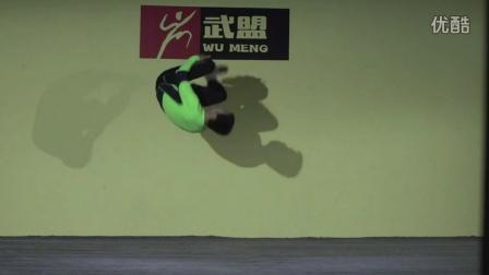 武林同盟--侧团学习视频  踺子后空翻  双截棍  花样空翻  极限武术  跆拳花技