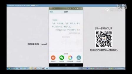 用神奇的读书软件丰富微信朋友圈(五)郑俊雅 2015.09 炫色安利微商