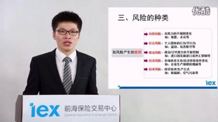 保险知识法规培训课程(第一章)_高清