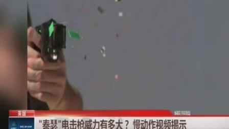 """""""泰瑟""""电击枪威力有多大?慢动作视频揭示 150913 两岸新新闻"""