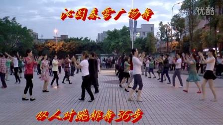 沁园春雪广场舞  双人对跳排舞36步第八辑
