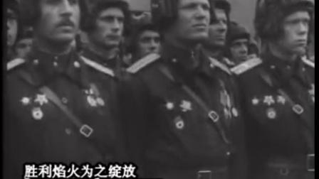 胜利大阅兵[俄](中俄双语字幕约瑟夫·柯布松演唱麦子编辑)