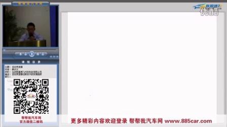 汽车维修视频教程 自动变速器新技术发展趋势分析 片段