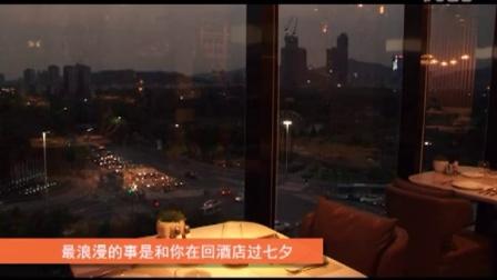 《食客准备》深圳回酒店 七夕节特辑