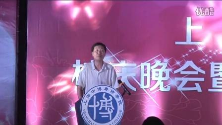 2015年上海中博学院校庆典礼第一部分