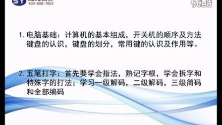 苏州电脑培训 苏州办公软件培训 苏州学习办公软件
