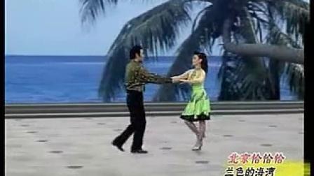 杨艺 教恰恰 3-12蓝色的海湾