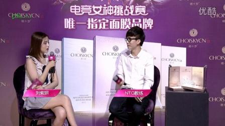 赛后采访 NTG教练 NTG vs YDM 第1场 电竞女神挑战赛