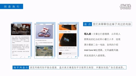 Intel Core M知乎日报时间线推广案例