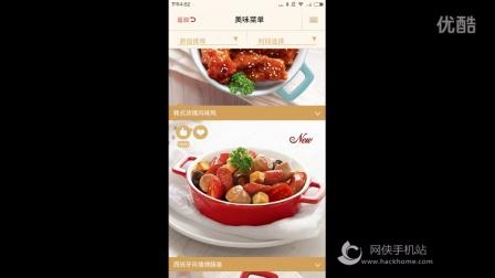 【网侠手机站】《必胜客网上订餐》超清演示视频