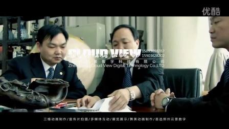河南郑州亚新集团-宣传片拍摄制作