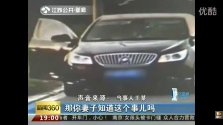 高邮车震门视频疯传男子起诉发布者