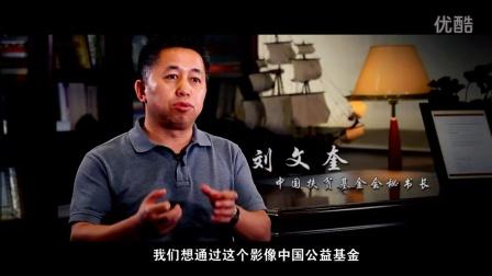 优酷影像中国公益基金宣传片