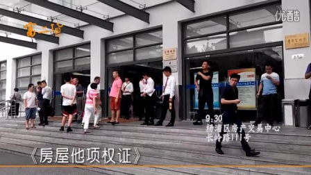 富二贷新单视频 杨浦区内江二村