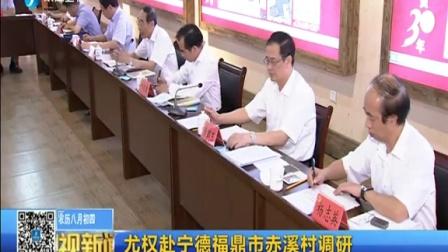 福建卫视新闻20150916赴宁德福鼎市赤溪村调研