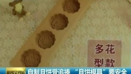 """自制月饼受追捧 """"月饼模具""""要安全 150917 新闻空间站"""