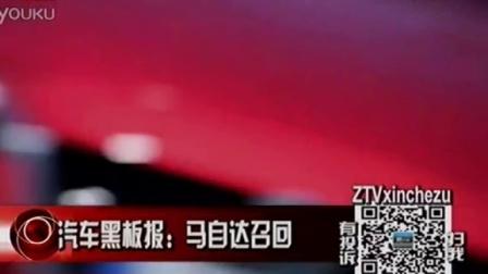 【汽车黑板报】奔驰GLA召回还有汽车导致13人死亡?!