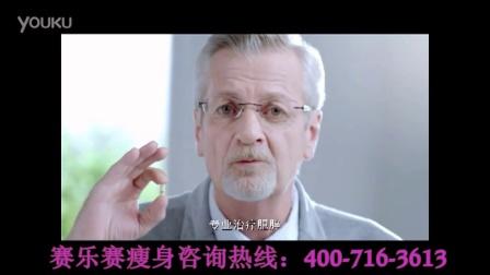 赛乐赛瘦身广告让人爆笑