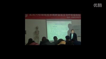 李洋-埋线治疗肥胖的临床及体形分类
