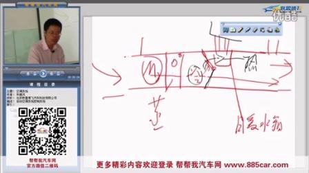 汽车维修视频教程 自动空调系统工作原理与检修 片段
