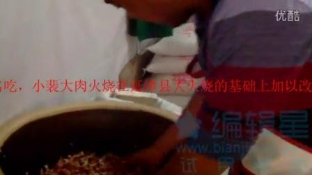延津县火烧教学视频1《拌陷》