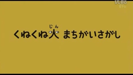 """ピタゴラスイッチ・選「""""じゃばらでぐにゃり""""のまき」 - 15.09.17 -"""
