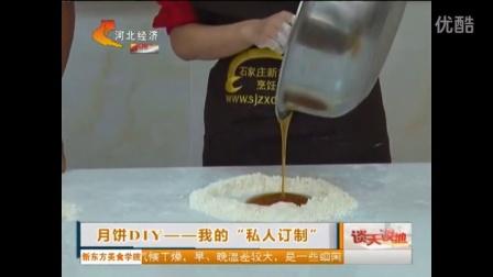 谈天说地:石家庄新东方烹饪学校大师教你做月饼