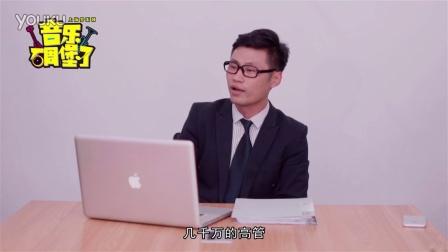"""自编自导微电影网剧《音乐碉堡了》之""""猥琐总裁""""03"""