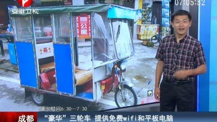 """成都:""""豪华""""三轮车 提供免费wifi和平板电脑 150919"""