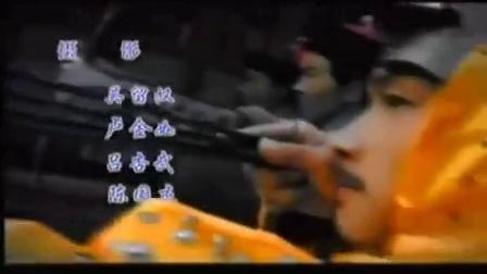 34.桃花扇傳奇片頭曲(立体声)