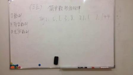 三年级奥数第三周找简单数列规律