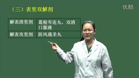 2015中药师《中药学专业知识(二)》冲刺提分班-常用中成药部分第一章内科常用中成药