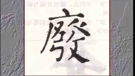颜体楷书结构与章法(贾诚隽)_标清
