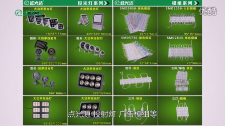 祥光达LED护栏管,洗墙灯,点光源,投光灯,LED模组,LED线条灯【www.nooqi.cn】上传