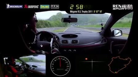 [新车]雷诺梅甘娜 R.S. 275 Trophy-R 创纽北前驱车单圈新记录7分54秒36-汽车视频