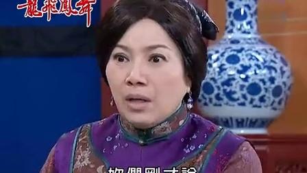 165.民视8点大戏-龙飞凤舞-第165集(闽南语版)