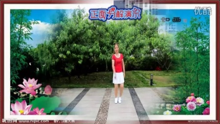重庆葉子广场舞(原创)爱情快递,附分解和背面演示_flv