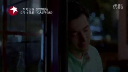 东方卫视《大好时光》超长片花~抢先看