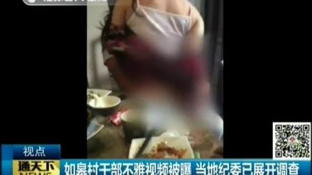 如皋村干部不雅视频被曝   当地纪委已展开调查   150920  通天下