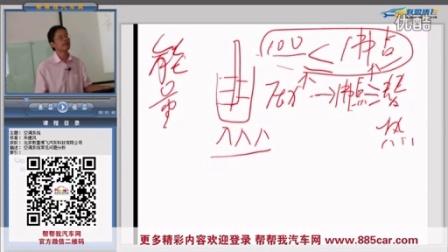 汽车维修视频教程 空调常见问题分析 片段